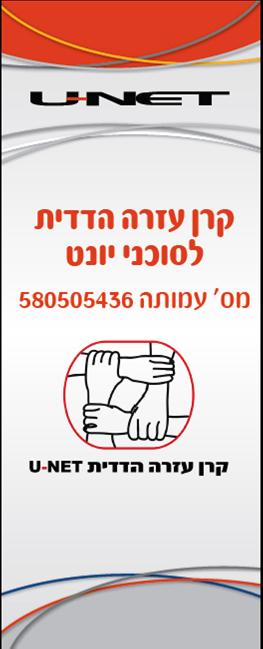 קרן-לעזרה-הדדית